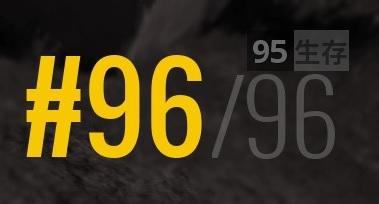 95生存 #96/96