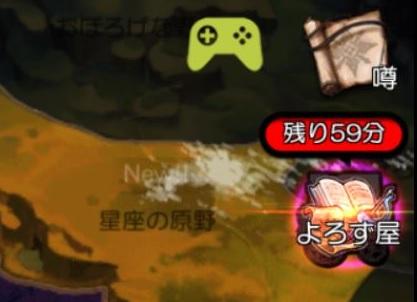 ロード・オブ・ダンジョンのゲーム画面に「よろず屋」のアイコンが表示