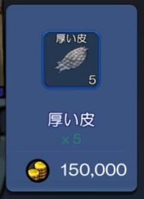 厚い皮×5の販売価格は150,000ゴールド(LODよろず屋)