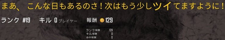 ランク#19 キル0プレイヤー 報酬BP129