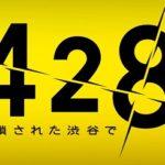 「428 〜封鎖された渋谷で〜」はサウンドノベル&サスペンス・ミステリーの良作だった。