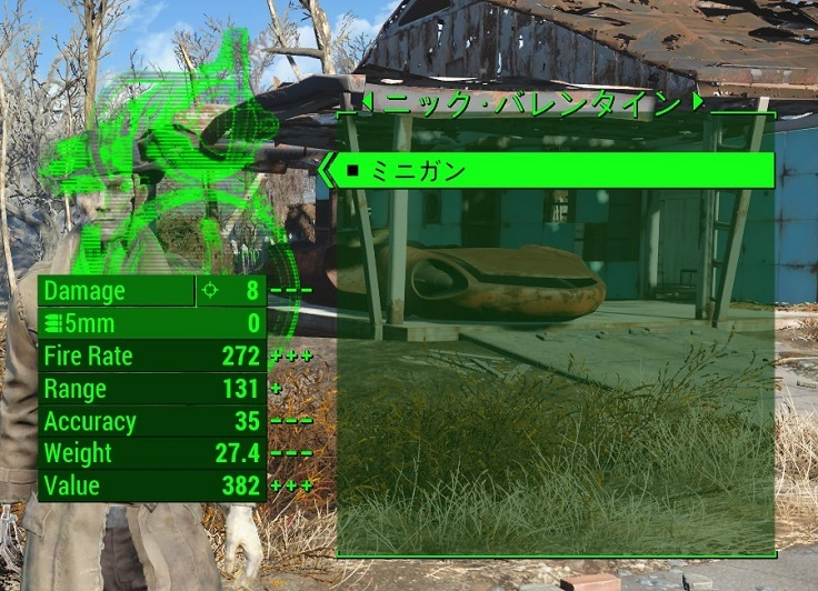 【Fallout 4】followerの武器・防具を変える方法